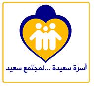جمعية التنمية الأسرية بخميس مشيط